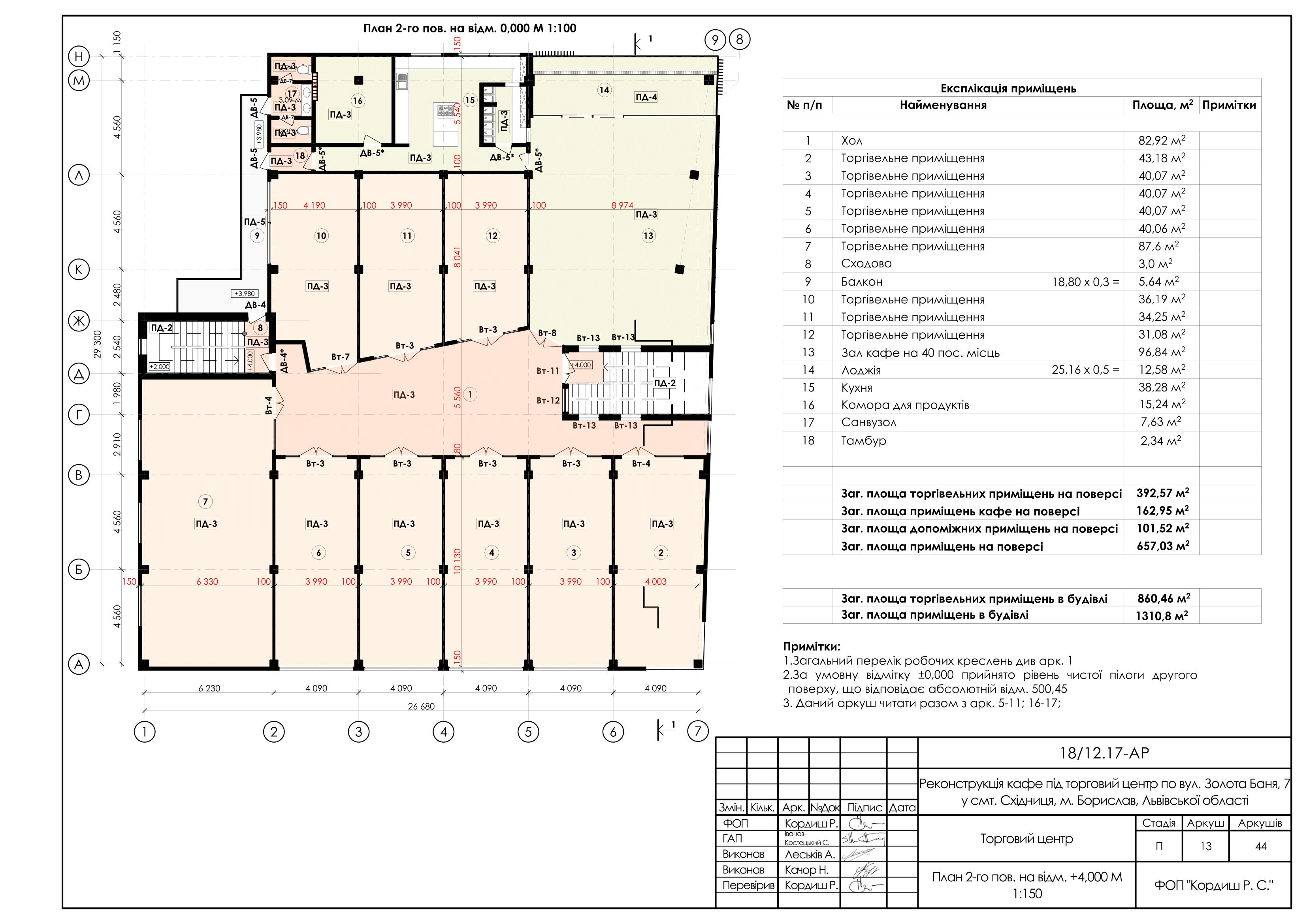 ТЦ Східниця план другого поверху