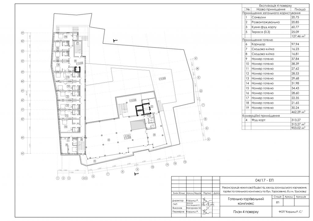 План четвертого поверху торгово-розважального готельного комплексу у місті Трускавець