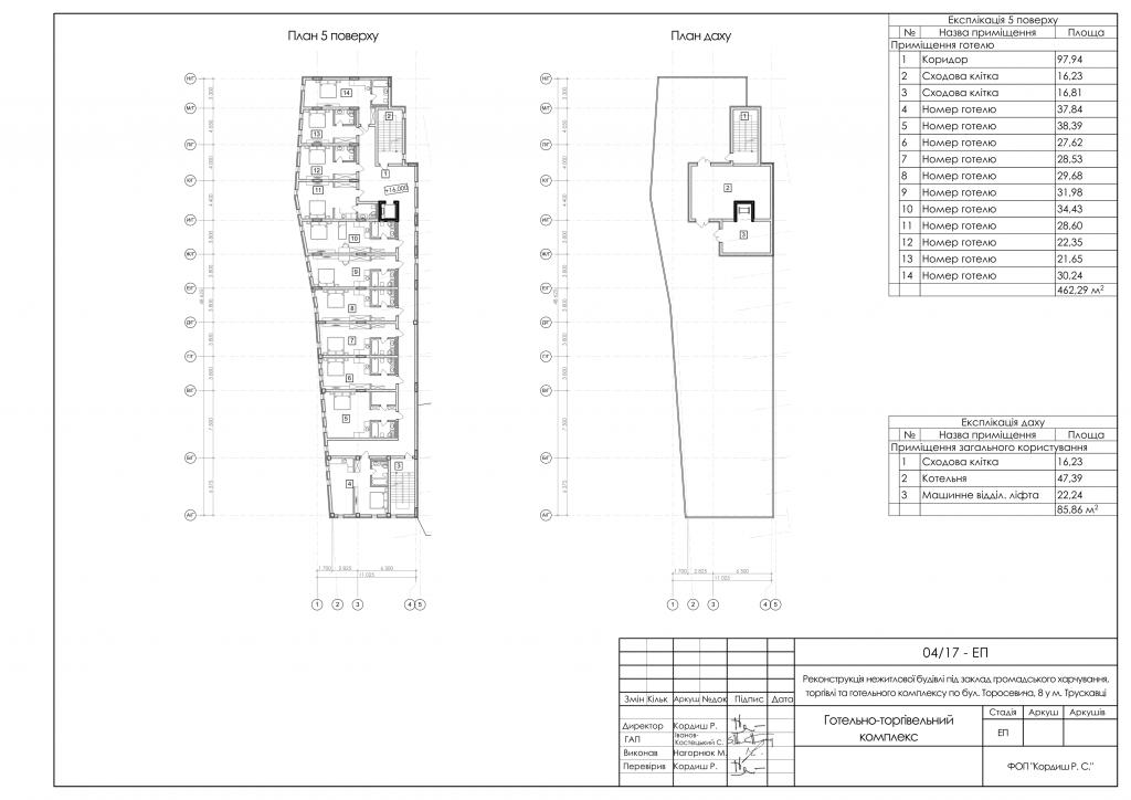 План п'ятого поверху торгово-розважального готельного комплексу у місті Трускавець