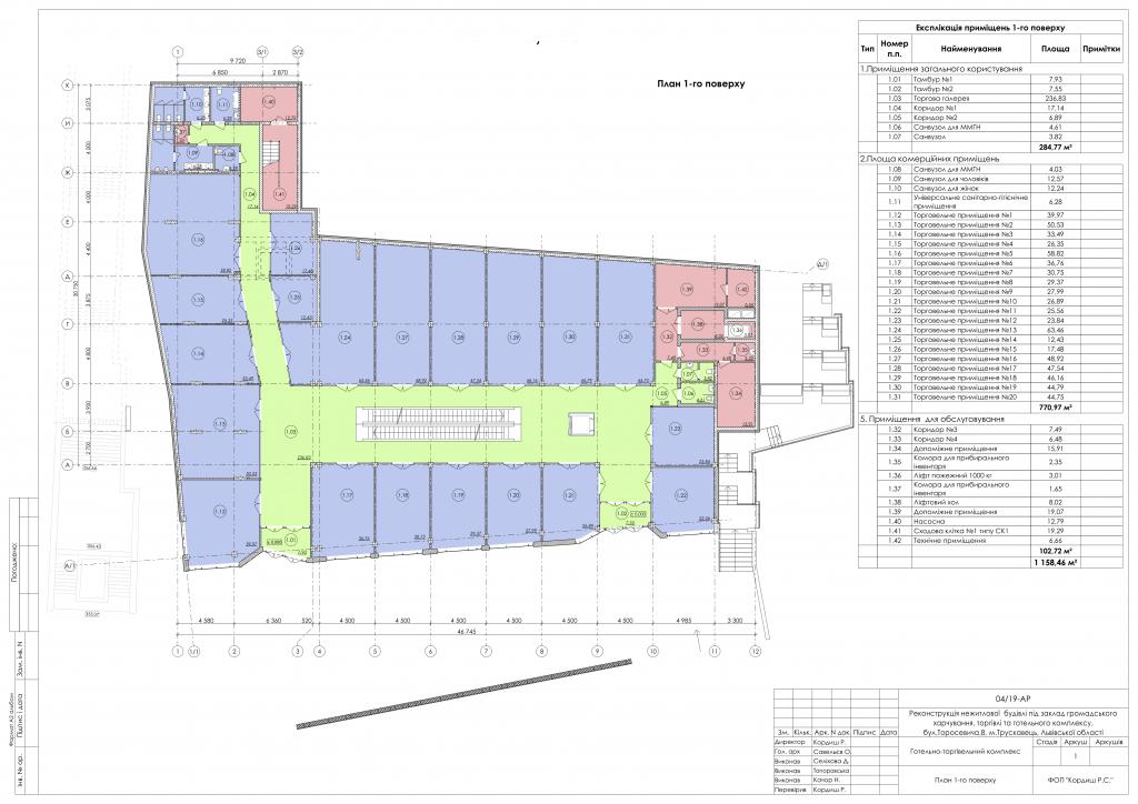 План першого поверху торгово-розважального готельного комплексу у місті Трускавець