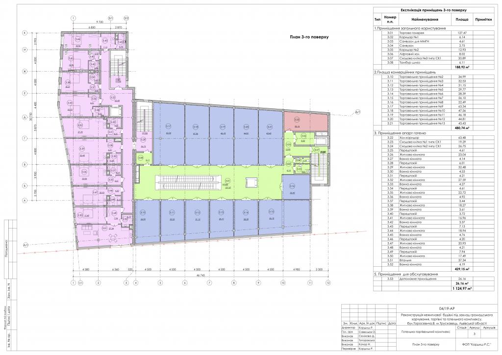 План третього поверху торгово-розважального готельного комплексу Парк у місті Трускавець