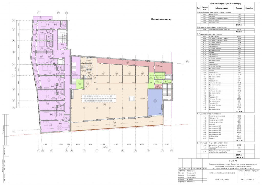 План четвертого поверху торгово-розважального готельного комплексу Парк у місті Трускавець