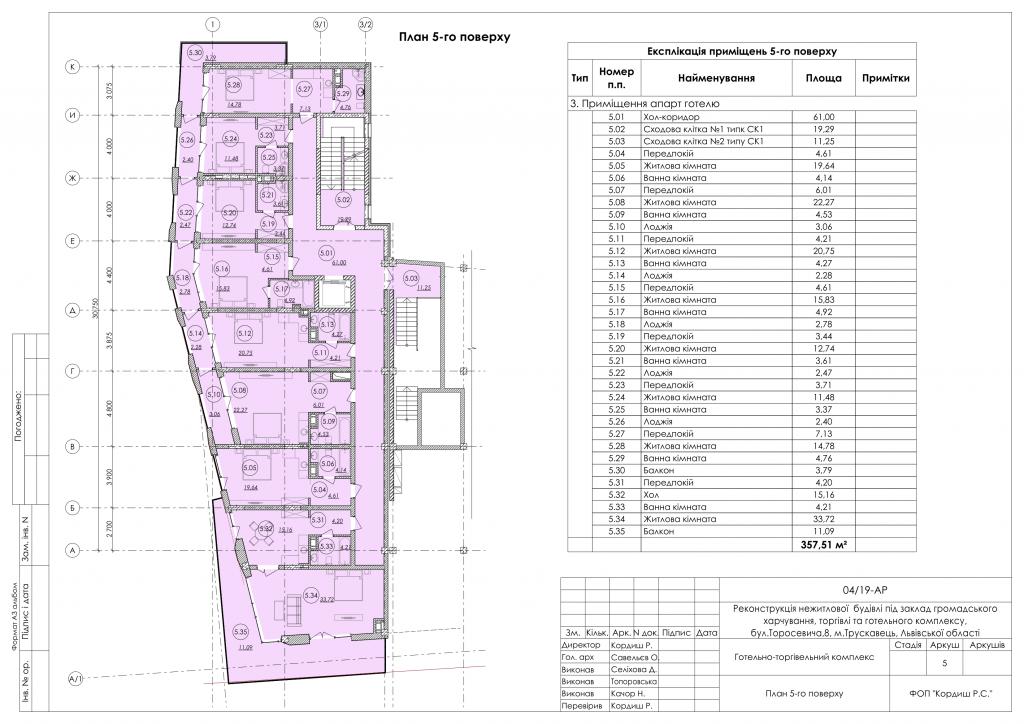 План п'ятого поверху торгово-розважального готельного комплексу Парк у місті Трускавець