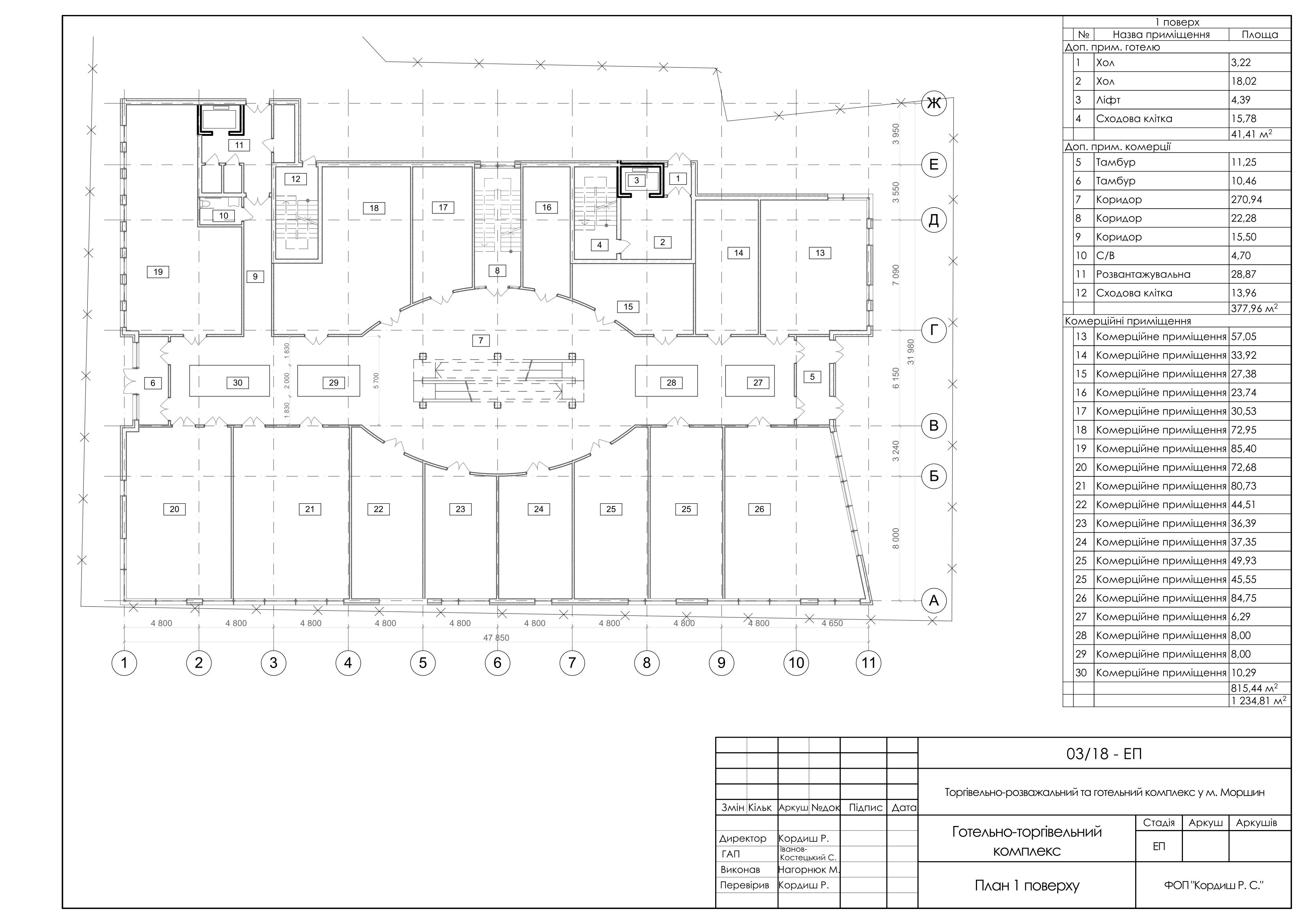 ТРК Фонтан план 1-го поверху