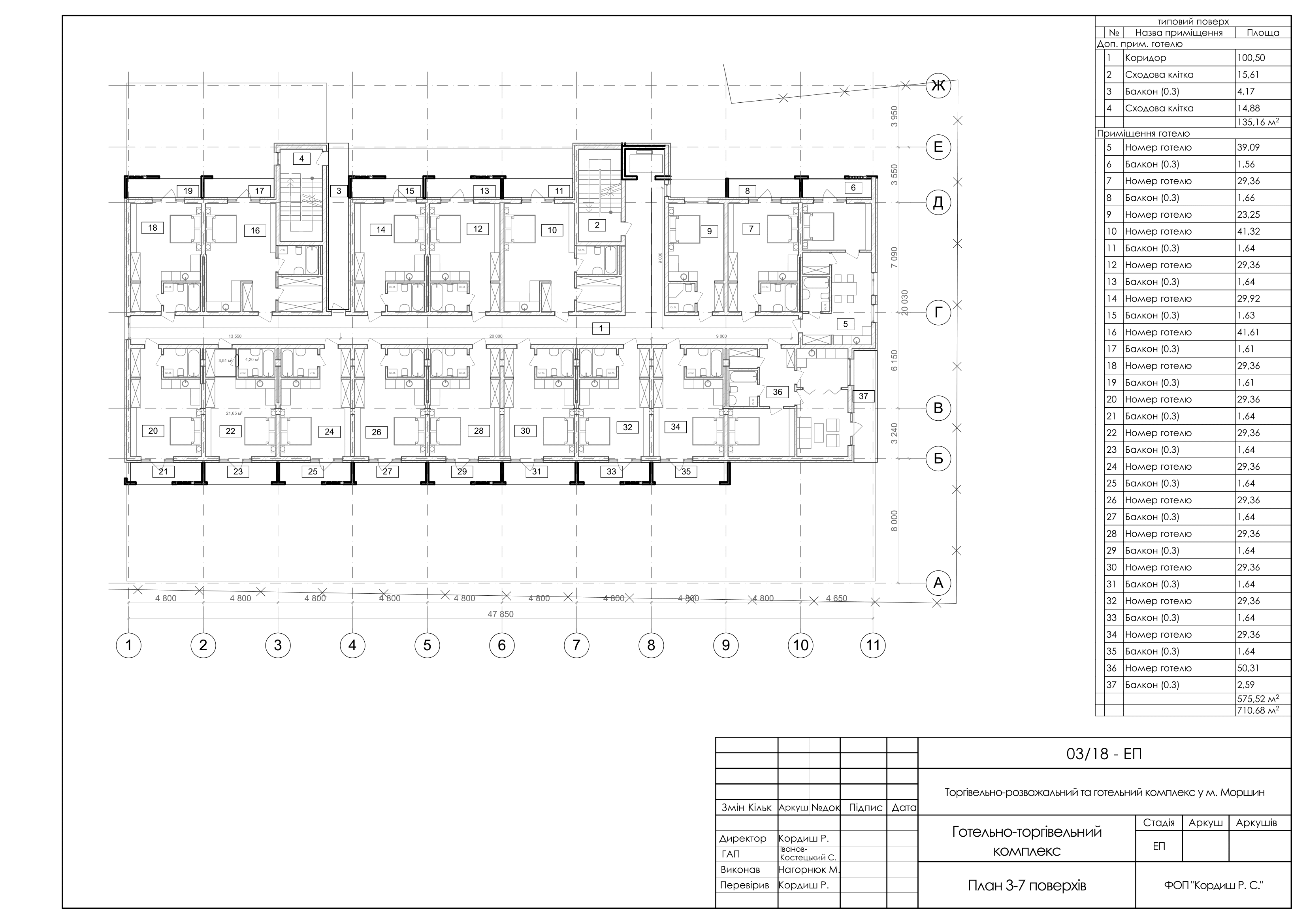 ТРК Фонтан план 3-6-го поверху