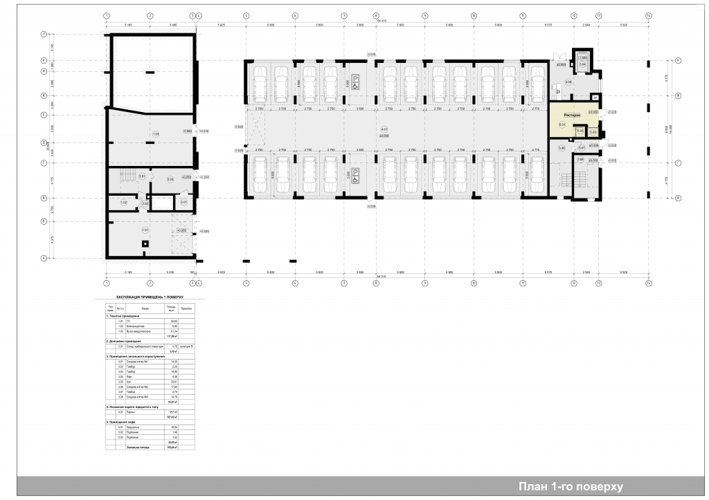 Апарт Готель Троянда Моршин План -1 поверху.