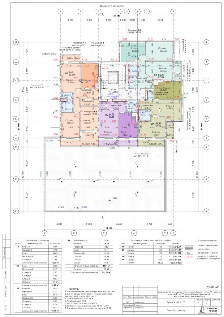 ЖК Зелені пагорби план 2-го поверху