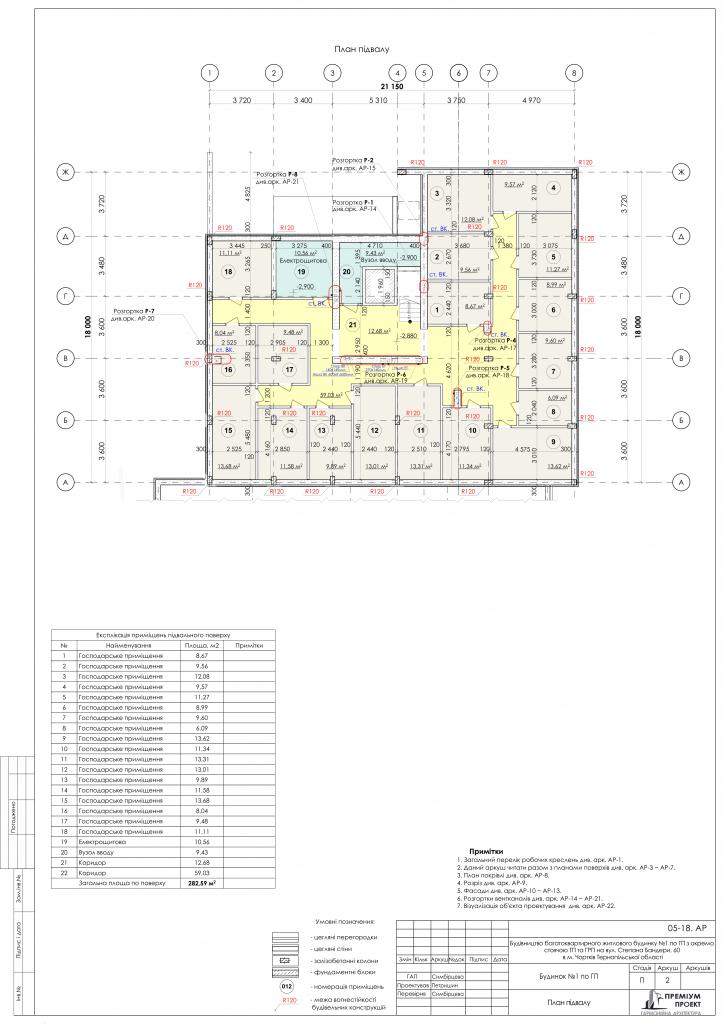 ЖК Зелені пагорби план підвалів